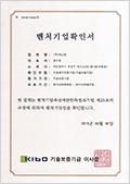 Venture company certification / KIBO